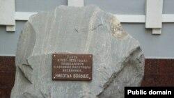 Төмәндә элекке НКВД бинасы ишек алдында сәяси золым корбаннары күпләп юк ителгән урында истәлек билгесе.