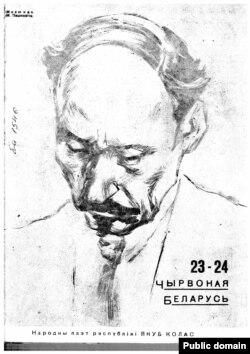 Партрэт Якуба Коласа («Чырвоная Беларусь», 1932, № 23-24)