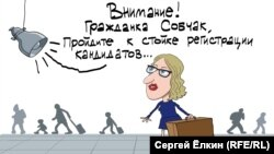 Attention! Madame Sobchak, Please Report To The Candidate Registration Booth…(RFE/RL Russian Service)