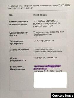 Фотокопия бумаги, представленной министром Арыстанбеком Мухамедиулы как доказательство того, что Тунгышбай Жаманкулов является учредителем компании «Феникс».