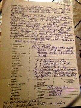 Заключение медиков скорой помощи, вызванных во время допроса Батыра Пшибиева. 21 октября 2005 года
