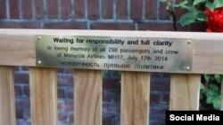 Мемориальная скамейка в Гааге, перед зданием посольства России. 17 июля 2017. Фото: omroepwest.nl