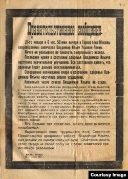 Сообщение о смерти Ленина.