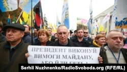 Участники акции протеста возле Верховной Рады, 17 октября 2017 года