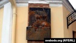 Памятны знак на ўваходзе ў былое Гарадзенскае гета невядомыя аблілі карычневай фарбай