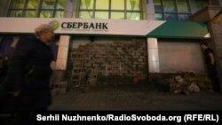 Протестувальники «замурували» вхід до центрального офісу «Сбербанку» в Києві, 13 березня 2017 року