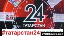"Петиция с требованием передач на татарском языке на телеканале ""Татарстан-24"""