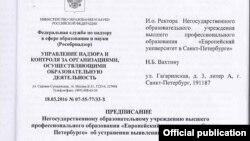 Предписание Рособрнадзора Европейскому университету в Петербурге