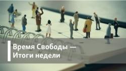 """Художник Сергей Захаров в программе """"Итоги недели"""""""