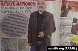 Матёқуб Матчонов