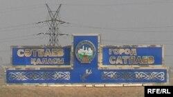 Сәтбаев қаласы.