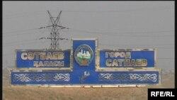 Сәтбаев қаласының кіреберіс қақпасы. Қазан, 2008 жыл.