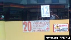 Стоимость проезда в автобусах и маршрутках Севастополя выросла до 12 рублей