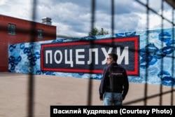"""Граффити художника Philippenzo """"Поцелуи вместо полиции"""" на Винзаводе"""
