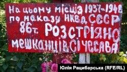 Хрест поблизу Запорізького шосе, присвячений пам'яті жертв політичних репресій, Дніпро, 21 серпня 2019 року