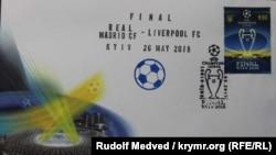 Марка и конверт «Укрпочты» к финалу Лиги чемпионов, 26 мая 2018 года