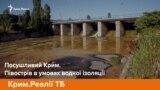 Посушливий Крим. Півострів в умовах водної ізоляції | Крим.Реаліі ТБ (відео)