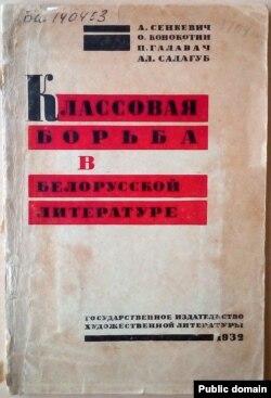 А. Сенкевич, О. Конокотин, П. Галавач, Ал. Салагуб. Классовая борьба в белорусской литературе, 1932