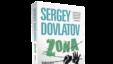 Azerbaijan - Book by Russian author Sergei Dovlatov