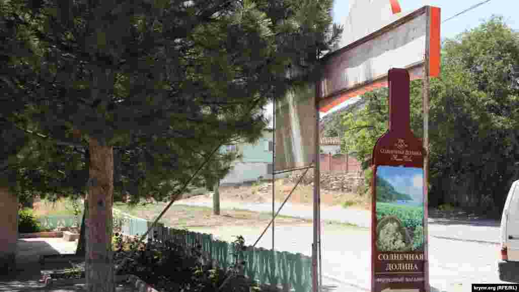 Реклама у входа в магазин винзавода «Новый Свет»
