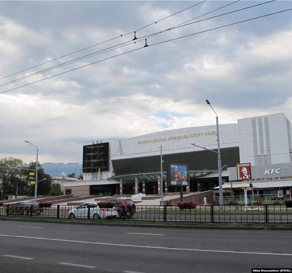 Kazakhstan - Sports Palace named after Baluan Sholak in Almaty. July 2020.