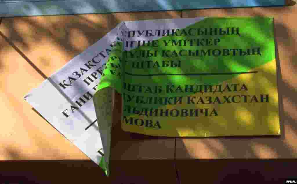 Казахстан. 21 марта – 25 марта 2011 года #15