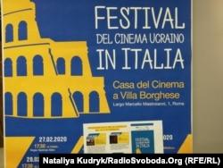 Афіша Днів українського кіно в Італії