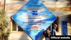 """Душанбеде """"Ислам кайра жаралуу"""" партиясынын съездине даярдык, 14-декабрь, 2014-жыл"""