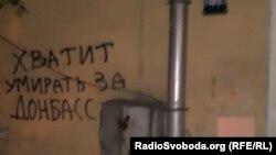 Надпись «Хватит умирать за Донбасс» в российском Санкт-Петербурге