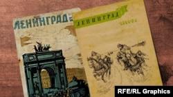 Журналы, Ленинград, 1941 г.№ 8 и Ленинград №12-13 1943 г