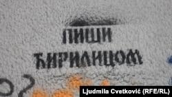 Deklaracija o položaju srpskog naroda, koju još niko nije vidio, treba da posluži Vučiću i Dodiku za neke njihove ciljeve: Srđan Puhalo