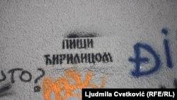 Grafit u Beogradu (ilustrativna fotografija)