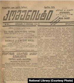 """გაზეთი """"კომუნისტი"""", 1923 წ."""
