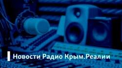 Новости Радио Крым.Реалии