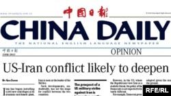 اين مقاله که در روزنامه چاينا ديلی China Daily - ارگان حزب کمونیست چین به زبان انگلیسی - منتشر شده است.