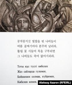 Евгений Сидоркиннің суреттерімен безендірілген «Алтын киіз үй өлеңдері» кітабының бір беті.
