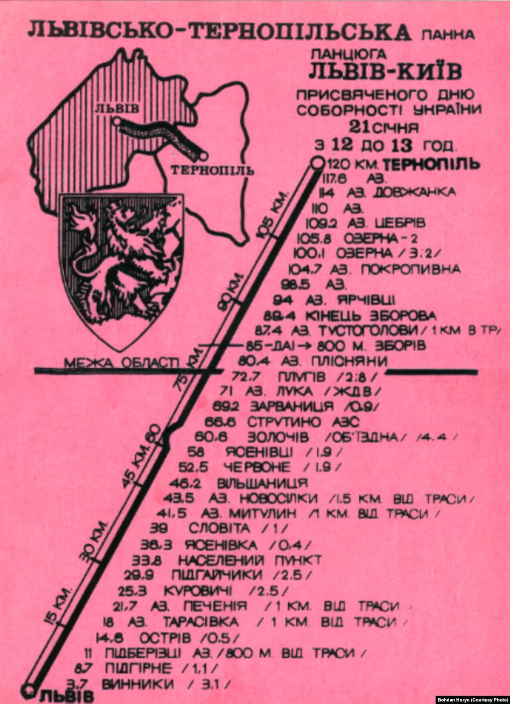 Карта«Живой цепи» на отрезке трассы Львов-Тернополь. Из архива Богдана Горыня