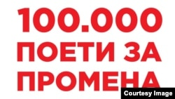 100 Thousand Poets for Change