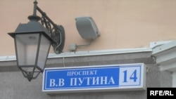 Strada Putin în Groznîi