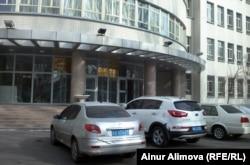 Қазақтың дәстүрлі медицинасын оқытатын Шыңжаң медицина университеті. Үрімжі, 2013 жылдың ақпаны.