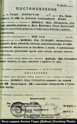 Постанова про арешт Івана Каневського