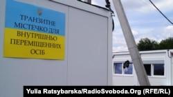 Тимчасове житло у спеціальних модульних містечках для внутрішньо переміщених осіб, Дніпропетровськ, архівне фото