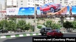 تبلیغات هوندا سیآر-وی در تهران