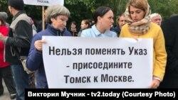 Пикет ученых в Томске