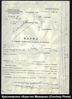 Страница из уголовного дела. 1937 г.