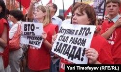 Акция против вступления России в ВТО. Июль 2012 года
