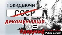 Декомунізація. Плакат із соціальних медіа