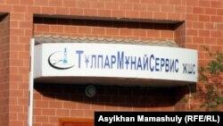 """""""ТұлпарМұнайСервис"""" ЖШС Ақтаудағы кеңсесі. Ақтау, 13 мамыр 2012 жыл."""
