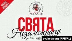 Фрагмэнт афішы да Сьвята Незалежнасьці да 100-годзьдзя БНР у Горадні