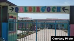 Детский сад «Калдиргоч» в городе Ахангаран Ташкентской области.